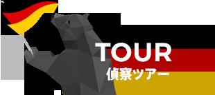 tour_bnr